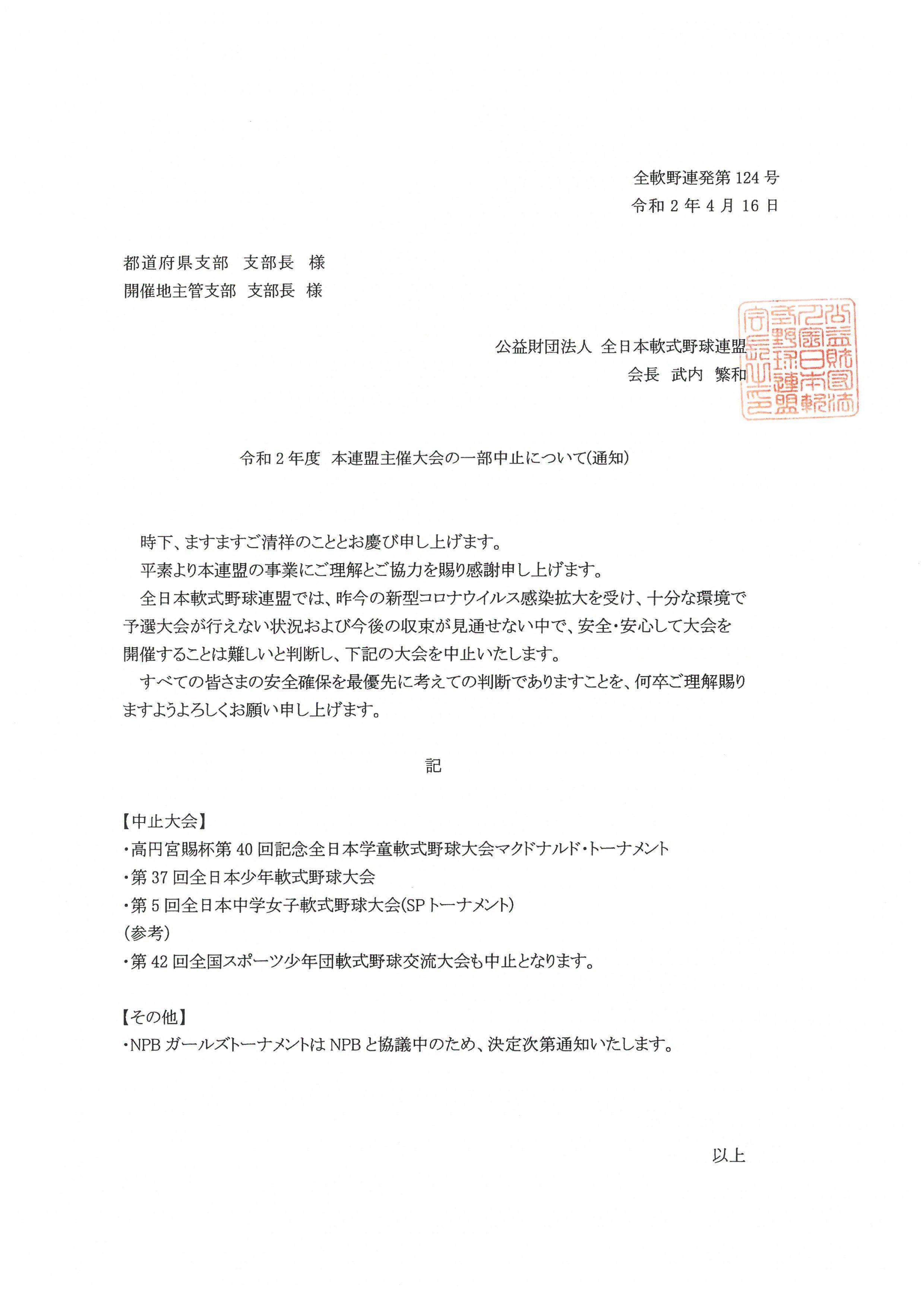 全日本 学童 軟式 野球 大会 2020